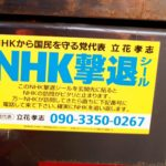 NHKから国民を守る党代表立花孝志に警鐘!立候補者の人選がヤバい?