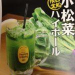 高田秋笑ってコラえてはしご酒は西船橋に出現!小松菜ハイボール飲む?