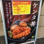 ケンタ丼取り扱い店舗・値段・時間帯は?天丼越えのおいしさ?KFC