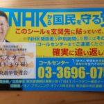 NHKは国民のものだ!NHK職員や国会議員のものではない!