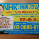 NHKから国民を守る党千葉選挙区の平塚正幸はアンチ!ユーチューバ―か?参院選