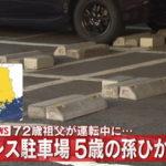 広島市西区のロイヤルホスト駐車場で祖父72歳が女児をひいた事件のまとめ