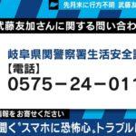 武藤友加(23)が行方不明!勤め先会社の場所・住所は?特徴とプロフ