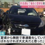 警察官が酒気帯び事故で懲戒免職!名前や顔画像は?愛知県一宮市