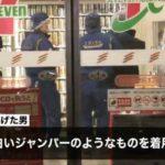 千葉四街道のコンビニで万引き男が店員刺し逃走!場所や住所はどこ?