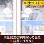 東京都東村山市のローソンで強盗!お店の場所や犯人の顔写真は?