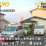 下村進容疑者が盗撮で逮捕!顔写真や北海道室蘭の介護施設の場所は?