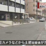 土肥博幸の顔写真や福岡市のひったくり犯行現場はどこ?SNSは?