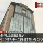 MXのランボルギーニ問題で自殺した五行株式会社の社員の顔写真は?
