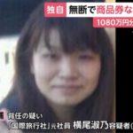 横尾淑乃の顔画像やFacebookを特定!?商品券など無断発注で逮捕!