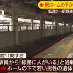 JR熊谷駅の退避スペースで発見の遺体の名前など身元は?30代男性