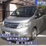 池政人の顔写真や現場はどこ?福岡市職員が車カバーに放火で逮捕!
