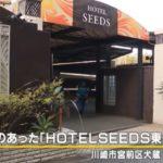 川崎市宮前区の強盗傷害事件が起きたホテルSEEDSはどこ?犯人は?