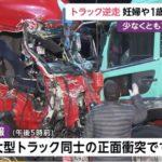 兵庫県たつの市でトラック逆走の現場はどこ?運転手は?車8台が絡む事故