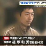 篠塚和秀の顔写真と整体院を特定!?客に睡眠薬飲ませわいせつ逮捕!中目黒