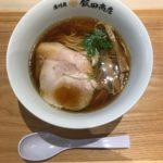 美味しいラーメンベスト6【飯田商店】しょうゆらぁ麺