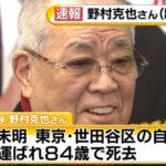 【訃報】野村克也さん死去。なぜ警視庁が発表した?元プロ野球選手で監督