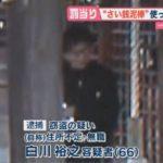 白川裕之の顔写真が判明?さい銭泥棒で宮司に捕まった神社の場所は?