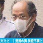 児嶋典博の顔写真と住所が公開!成田空港で「俺、陽性」で逮捕!