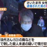 浅野正の顔写真やSNSは?埼玉県庁前で女性を刺殺で現行犯逮捕!