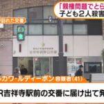 フルカワ・ルディーポンの顔写真や自宅はどこ?2人の子供を殺害で逮捕!東京都武蔵野市