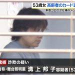溝上邦子の顔写真やSNSは?コロナで仕事なく、詐欺受け子で逮捕!神奈川県川崎市