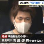 清成啓貴の顔写真やSNSは?プロデューサー装い女子高生に性的暴行で逮捕!東京都練馬区