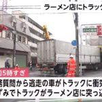 埼玉県草加市でトラックが突っ込んだラーメン店はどこ?交通事故