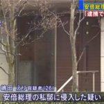 嶋田えりの顔写真や自宅住所はどこ?安倍首相の私邸に侵入で逮捕!松阪市