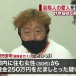 中田佳明の顔写真と前科が判明!芸能人の愛人を探している詐欺で逮捕!新宿区