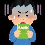 【ドコモ口座被害銀行名一覧】不正利用今後の対応は?NTTドコモ