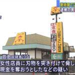 長島宜史の顔写真や住所はどこ?埼玉県飲食店強盗致傷事件