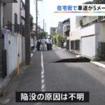 東京都調布市で道路陥没現場の場所はどこ?原因は外環道の工事か?