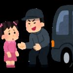 静岡県で未成年女性を誘拐・監禁した教員の男の名前や顔写真・住所は?