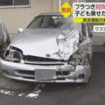 石井一雄の顔画像や事故現場はどこ?飲酒運転で対向車線の車と衝突!